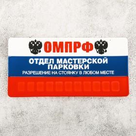 Прилипало с номером телефона «ОМПРФ» Ош