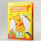 Обложка для документов, Медвежонок Винни