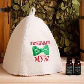 Набор для бани в коробке 'Любимый муж' шапка, масло можжевельника и пихты Ош