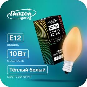 Лампа накаливания, 10 Вт, E12, 220 В, для ночников и гирлянд, матовая Ош