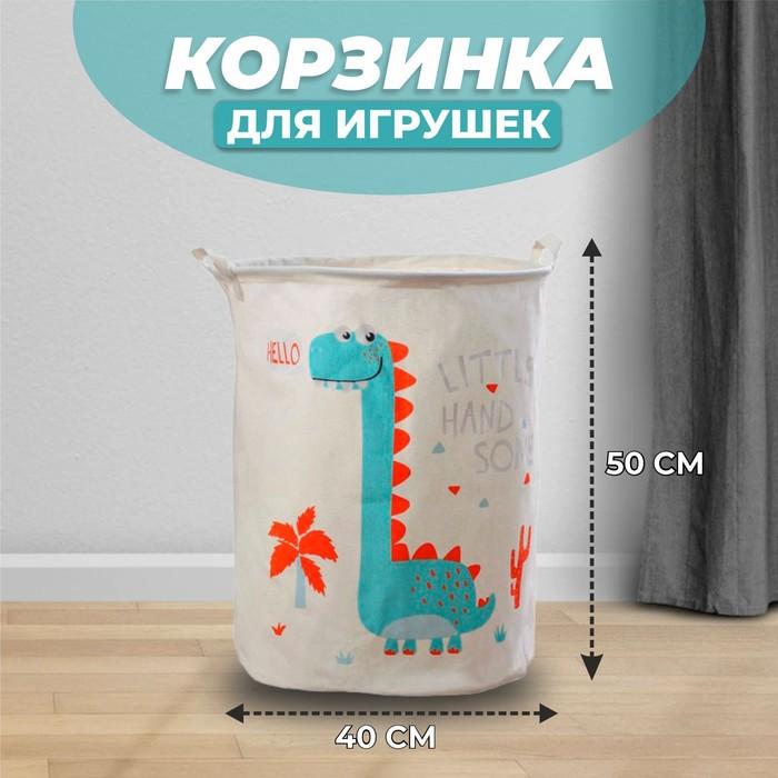 Корзина для игрушек «Приветливый динозавр», ткань: хлопок с пропиткой