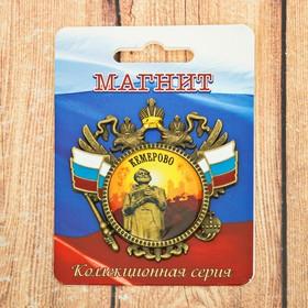 Магнит-герб «Кемерово. Памятник Михайло Волкову» Ош