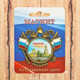 Магнит-герб «Липецк. Христорождественский собор» Ош