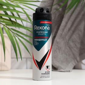 Антиперспирант Rexona Men MotionSense «Антибактериальный и невидимый на чёрном и белом», аэрозоль, 150 мл