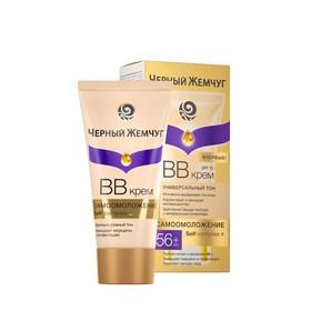 BB-крем Чёрный жемчуг «Самоомоложение», омолаживающий, для всех типов кожи 56+, 45 мл