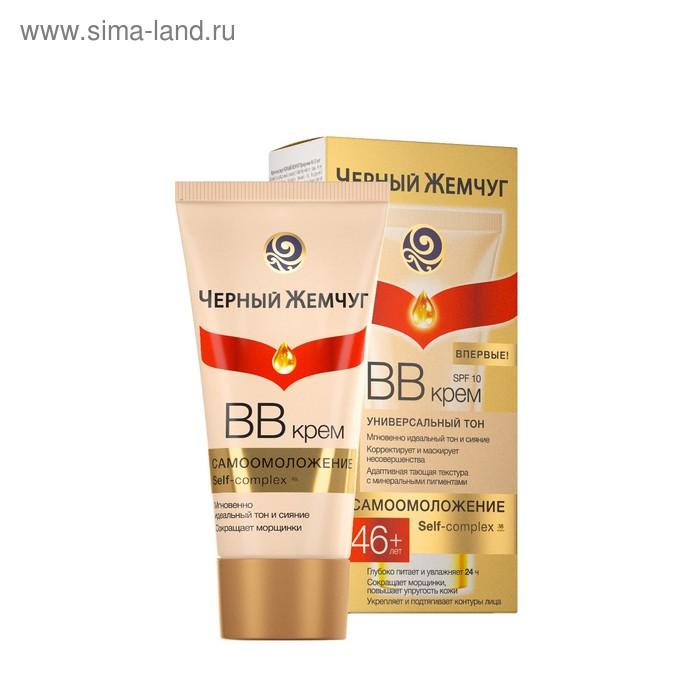 BB-крем Чёрный жемчуг «Самоомоложение», лифтинг, для всех типов кожи 46+, 45 мл