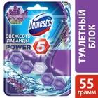 Блок для очищения унитаза Domestos power 5 «Свежесть лаванды», 55 г - Фото 6