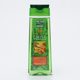 Шампунь для волос Чистая линия «Регулирующий», свежесть и объём, 250 мл