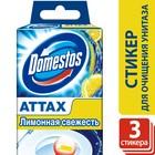 Стикер для очищения унитаза Domestos Attax «Лимонная свежесть», 3 шт. по 10 г - Фото 7
