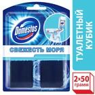 Туалетный кубик чистящий Domestos «Свежесть моря», 2 шт. по 50 г - Фото 4