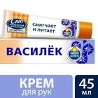 Крем для рук Сто рецептов красоты «Василёк», 45 мл - Фото 6
