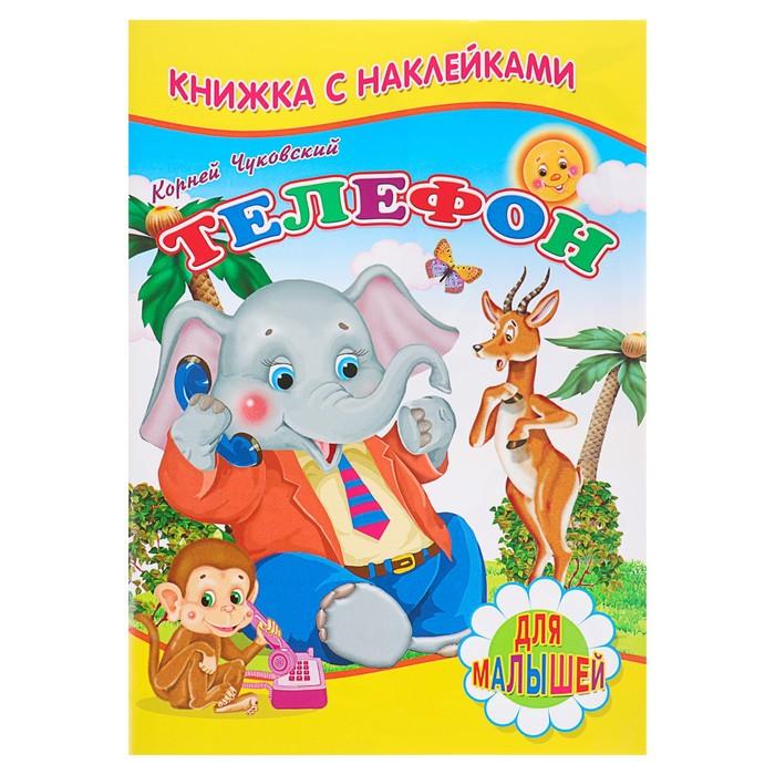 Книжка с наклейками для малышей Телефон. Чуковский К. И.