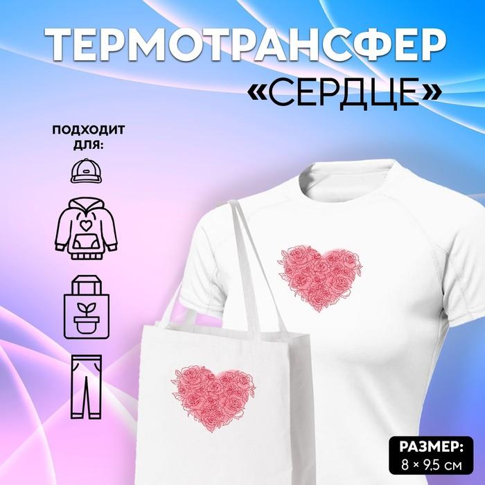 Термотрансфер «Сердце», 8 × 11 см