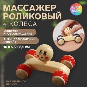 Массажёр «Мордочка», деревянный, 4 колеса, цвет МИКС Ош