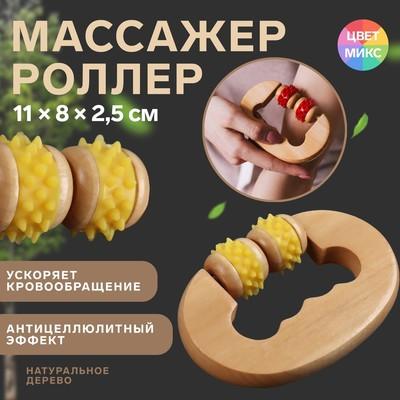 Массажёр, деревянный, 2 ролика, цвет МИКС