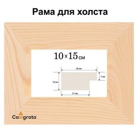 Рамка для декорирования №2, 10 х 15 см, профиль 16 х 50 мм Ош