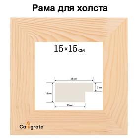 Рамка для декорирования №2, 15 х 15 см, профиль 16 х 50 мм Ош