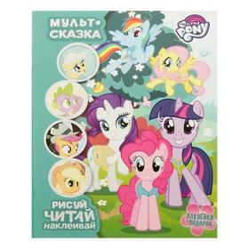 Книжка-раскраска с наклейками «Мой маленький пони. Мульт-сказка»