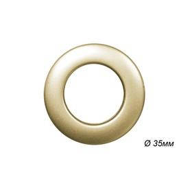 Люверсы для штор круглые (1 шт), d-35 мм, цвет золотой Ош