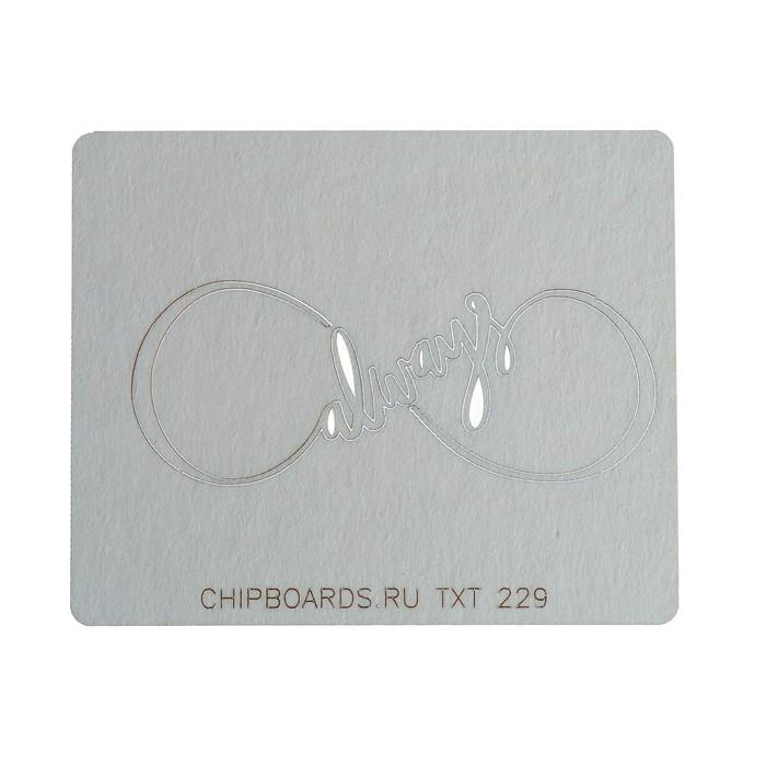 """Чипборд картон """"Бесконечность """"Always"""" толщ. 0,9-1,15 мм 7х3 см"""