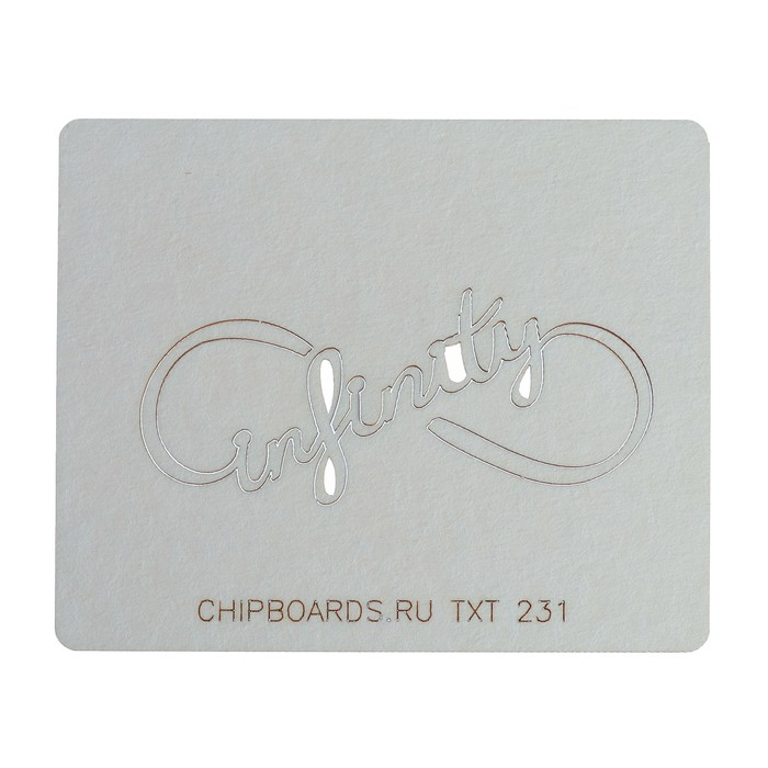 "Чипборд картон ""Бесконечность ""Infinity"" толщ. 0,9-1,15 мм 6,5х3 см"
