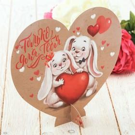 Сердце со скретч-слоем «Люблю тебя» Ош