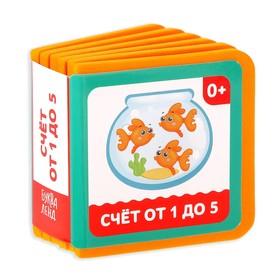 Мягкая книжка- кубик «Счет от 1 до 5», ЭВА (EVA), 6 х 6 см, 12 стр. Ош