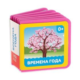 Книжка-кубик EVA «Времена года», 6 х 6 см, 12 стр. Ош