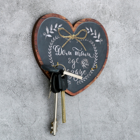 Ключница настенная 'Дом там, где сердце' Ош