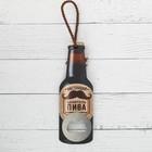 """Открывашка """"Ценитель пива"""", 7 х 14,5 см"""