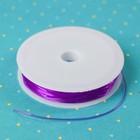 Резинка для бисероплетения D= 0,8 мм, длина 8 м, цвет темно-фиолетовый