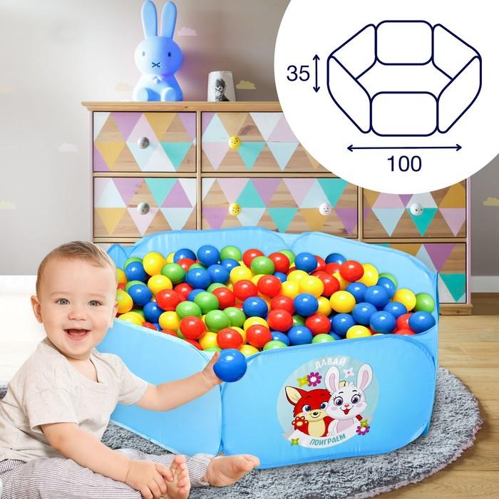 """Палатка детская, сухой бассейн для шариков """"Давай поиграем"""""""