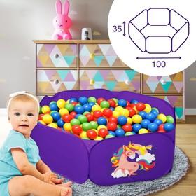 Палатка детская, сухой бассейн для шариков 'Единорог' МИКС Ош