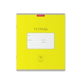 Тетрадь 12 листoв в линейку «Классика Bright», обложка мелованный картон, жёлтая