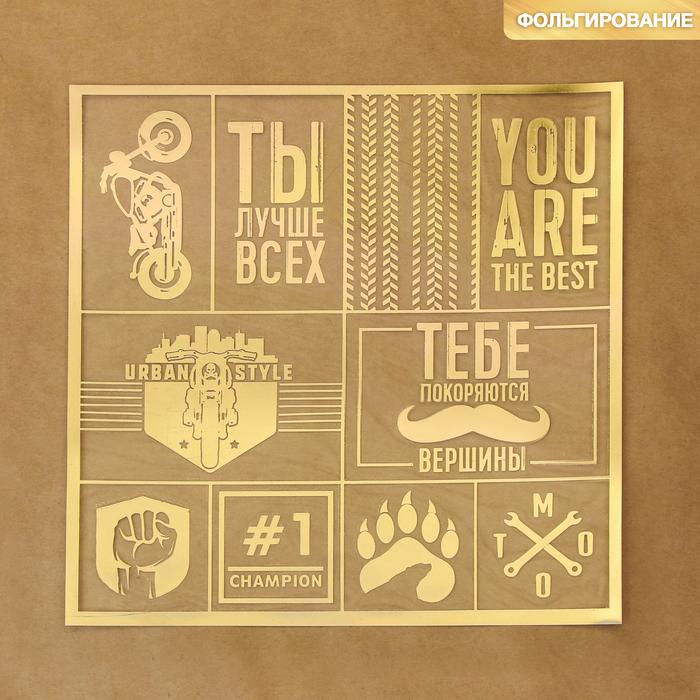 Ацетатный лист с фольгированием «Ты лучше всех», 20 × 20 см