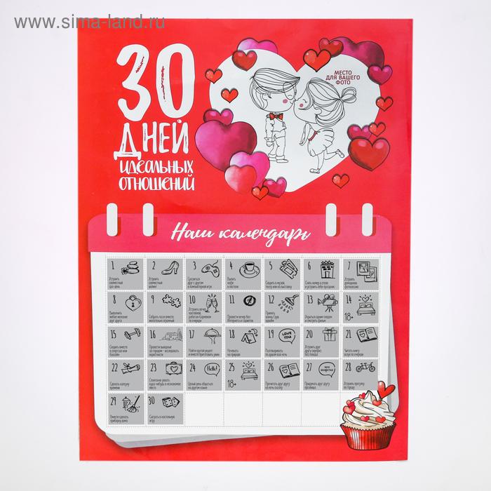 Плакат с заданиями «30 дней идеальных отношений»