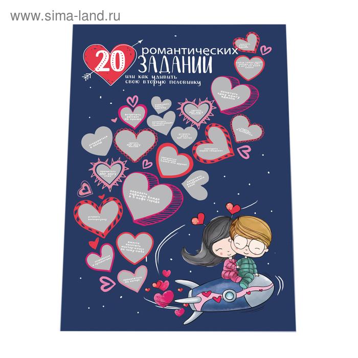 Плакат с заданиями «20 романтических заданий»