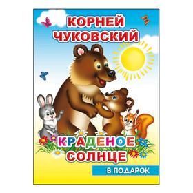 Краденое солнце. Чуковский К. И.