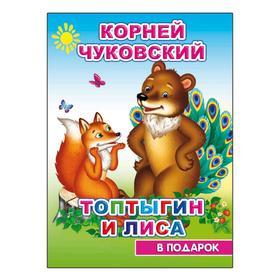 Топтыгин и лиса. Чуковский К. И.