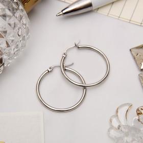 Серьги-кольца 'Стальные', цвет серебро, d=2,5 см Ош