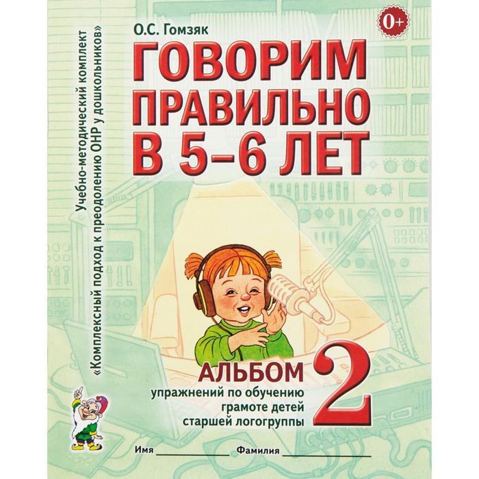 Говорим правильно в 5-6 лет. Учебно-методический комплект. Альбом № 2. Гомзяк О. С.