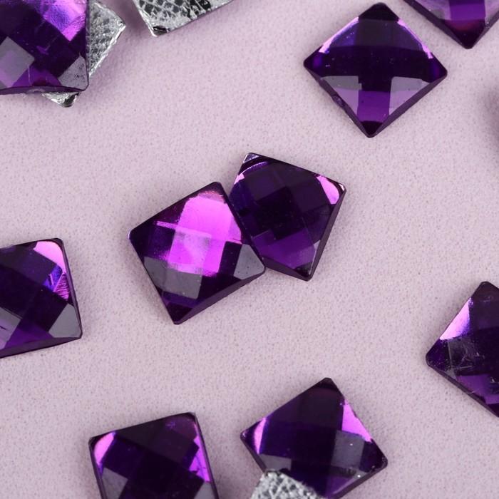 Стразы термоклеевые «Квадрат», 8 × 8 мм, 50 шт, цвет фиолетовый