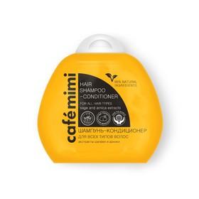 Шампунь-кондиционер для волос 2 в 1 Cafe Mimi для всех типов кожи, шалфей и арника, 100 мл