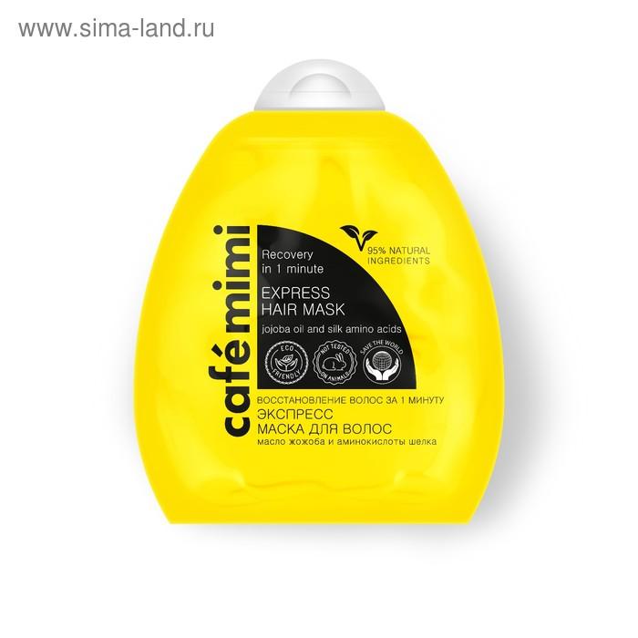 Экспресс-маска для волос Cafe Mimi «Восстановление поврежденных волос за 1 минуту», 250 мл