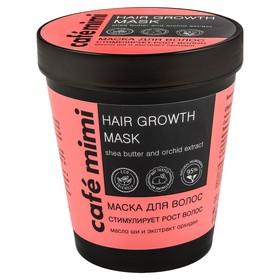 Маска для волос Cafe Mimi стимулирует рост волос, 220 мл