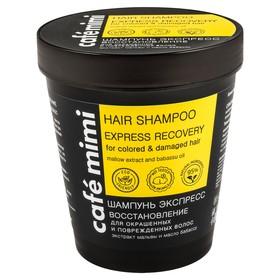 Шампунь Cafe Mimi «Экспресс восстановление», с экстрактом мальвы и с маслом бабассу, для окрашенных и повреждённых волос, 220 мл