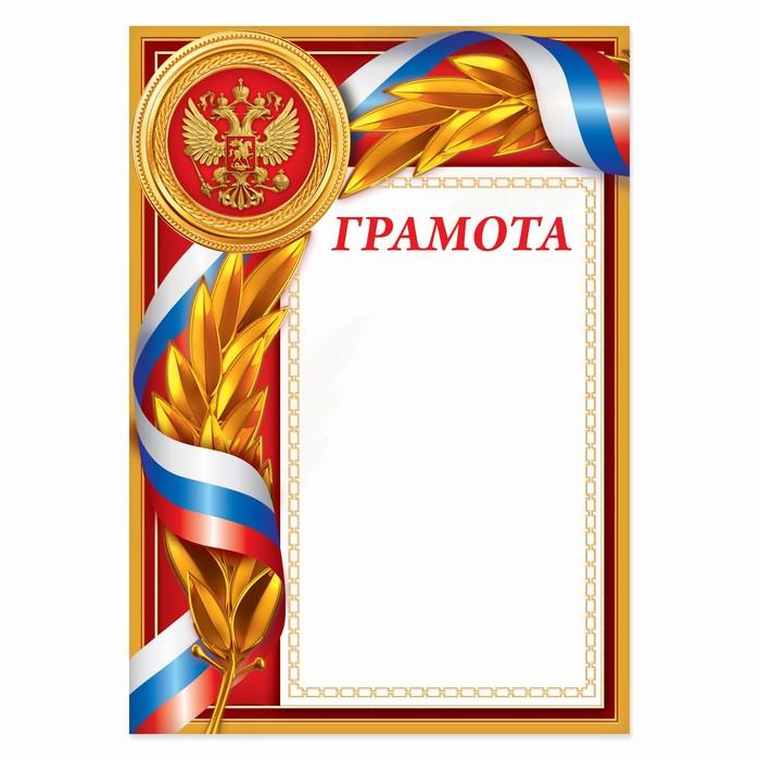 Грамота с РФ символикой, красная, 157 гр., 21 х 29,7 см