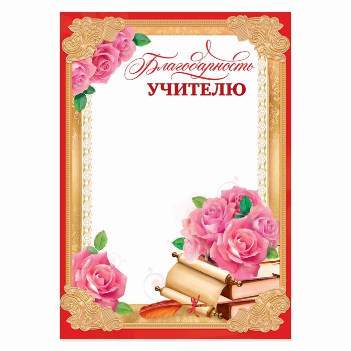 Благодарность «Учителю», розы, 157 гр., 21 х 29,7 см