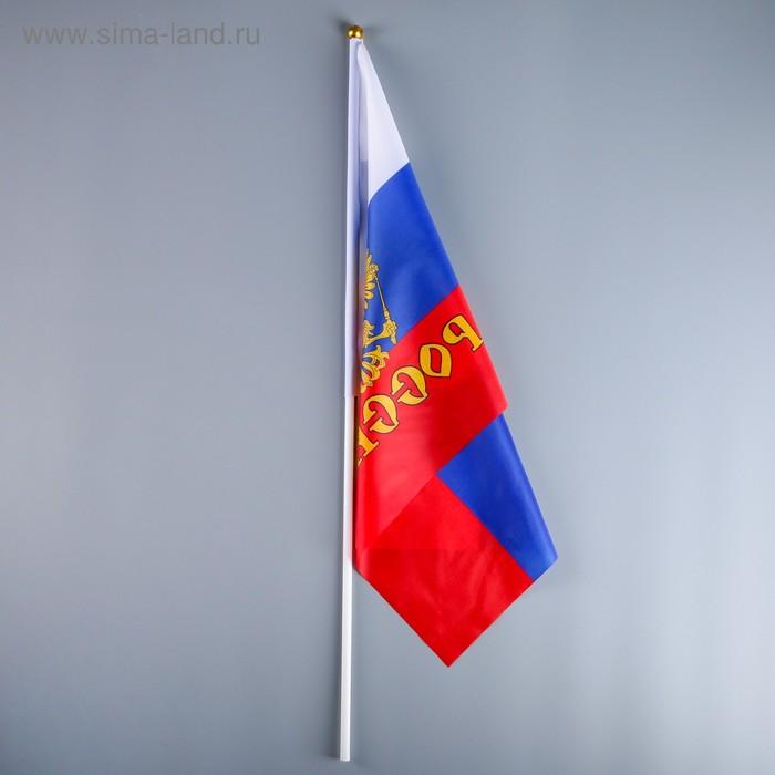 Флаг России с гербом, 40х60 см, шток (70/90см), полиэстер