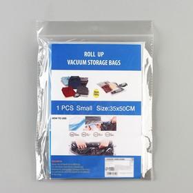 Пакет вакуумный скручивающийся дорожный 35×50 см, цвет МИКС